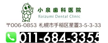 小泉歯科医院 〒006-0853 札幌市手稲区星置3条5丁目3-33