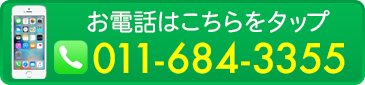 011-684-3355